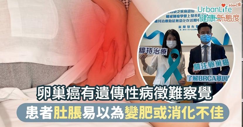 【卵巢癌症狀】卵巢癌有遺傳性病徵難察覺 患者肚脹易以為變肥或消化不佳