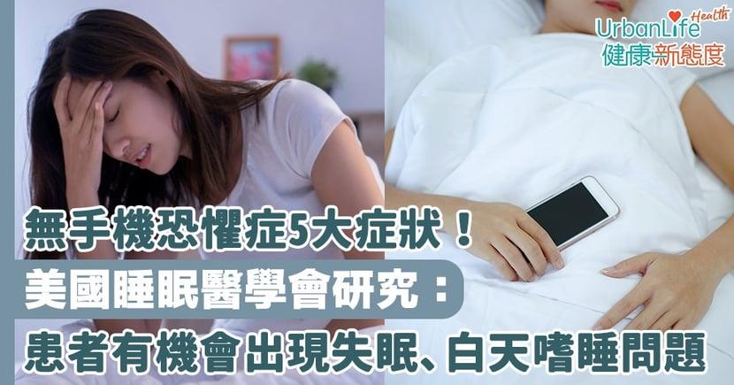 【失眠成因】無手機恐懼症5大症狀 美國睡眠醫學會研究:患者會失眠、白天嗜睡