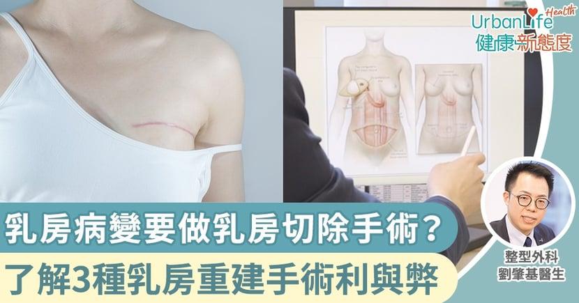 【乳房重建】乳房病變要做乳房切除手術?了解3種乳房重建手術利與弊