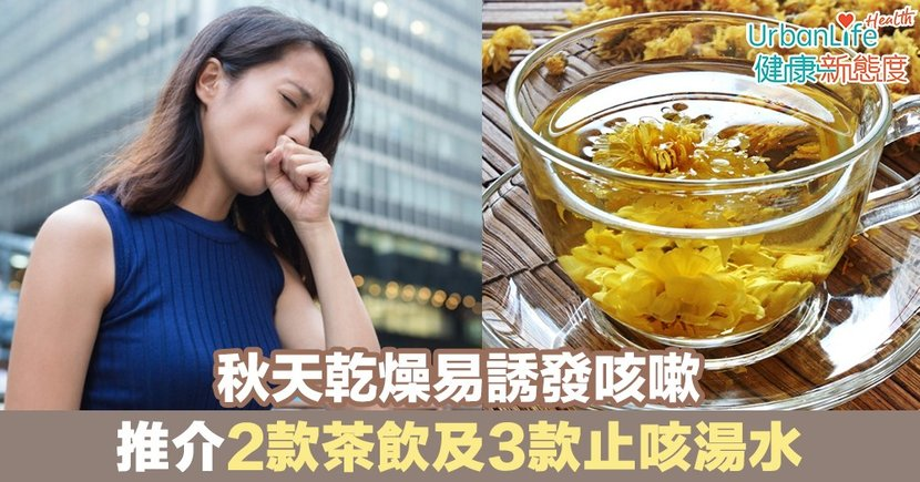 【止咳湯水食譜】推介5款止咳湯水、茶飲 助你潤喉化痰、舒緩喉嚨乾癢、咳嗽不適