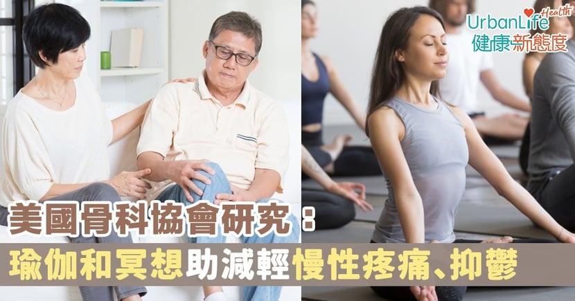 【瑜伽好處】美國骨科協會研究:瑜伽和冥想有助減輕慢性疼痛、抑鬱症狀