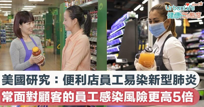 【新型肺炎傳播】美國研究:便利店員工易染疫 常面對顧客的員工感染風險更高5倍