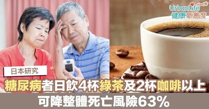【咖啡好處】日本研究:糖尿病者日飲4杯綠茶及2杯咖啡以上 可降死亡風險63%