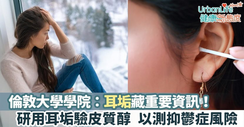 【精神健康】耳垢藏重要資訊!倫敦大學學院研利用耳垢驗皮質醇 以測抑鬱症風險