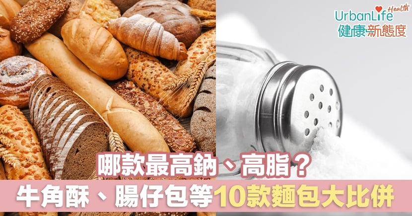 【麵包卡路里排行榜】哪款最高鈉、高脂?牛角酥、腸仔包、甜餐包等10款麵包大比併