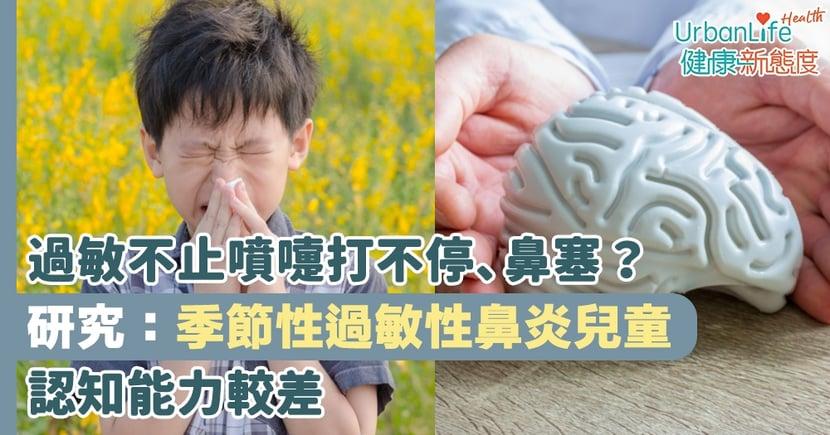 【鼻敏感症狀】過敏不止噴嚏打不停、鼻塞?研究:季節性過敏性鼻炎兒童 認知能力較差