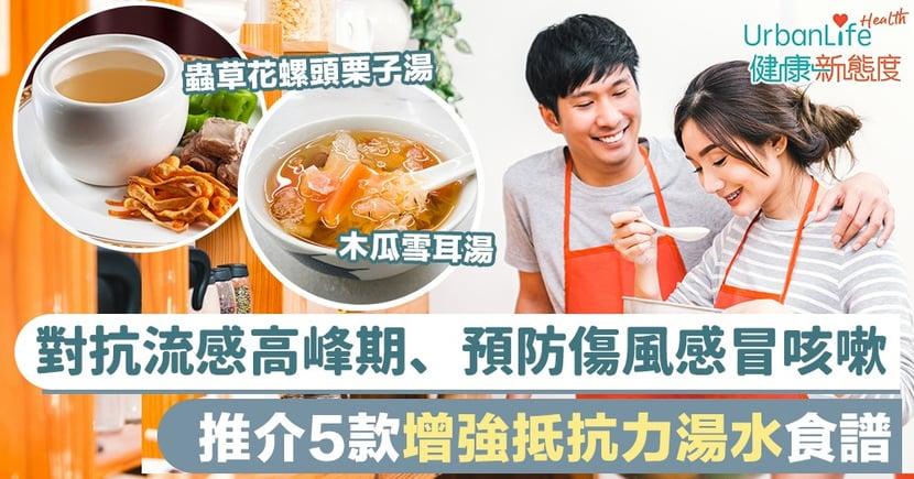 【抗流感湯水】推介5款增強抵抗力湯水食譜 對抗流感高峰期、預防傷風感冒咳嗽