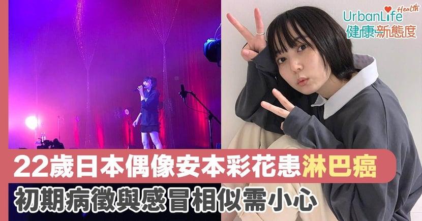 【淋巴癌症狀】22歲日本偶像安本彩花患淋巴癌 初期病徵與感冒相似需小心