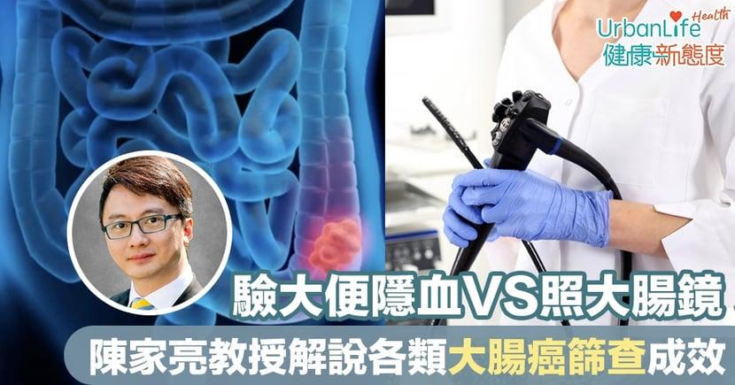 【大腸癌檢查】驗大便隱血VS照大腸鏡 陳家亮教授解說各類大腸癌篩查成效