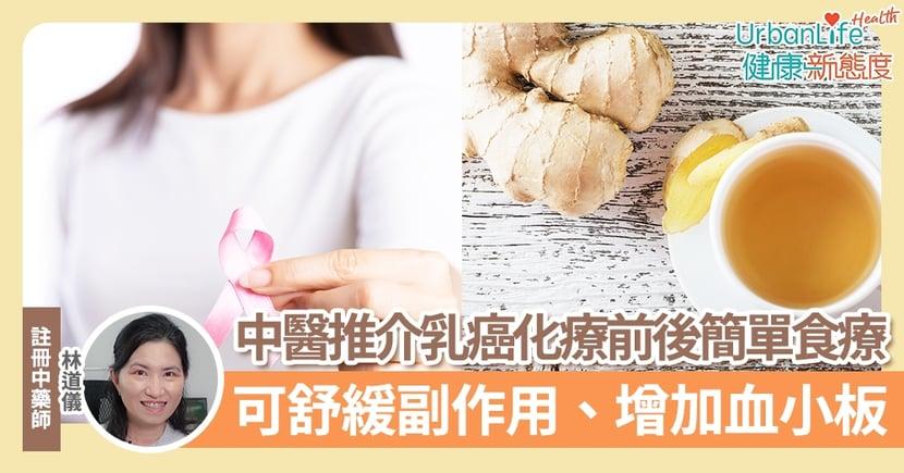 【癌症食療】中醫推介乳癌化療前後簡單食療 可舒緩副作用、增加血小板