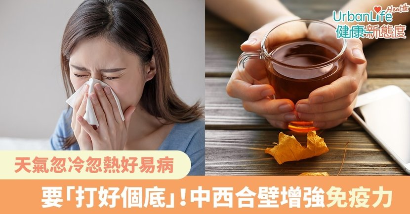 【#健康生活】轉季易病 中西合璧增強免疫力