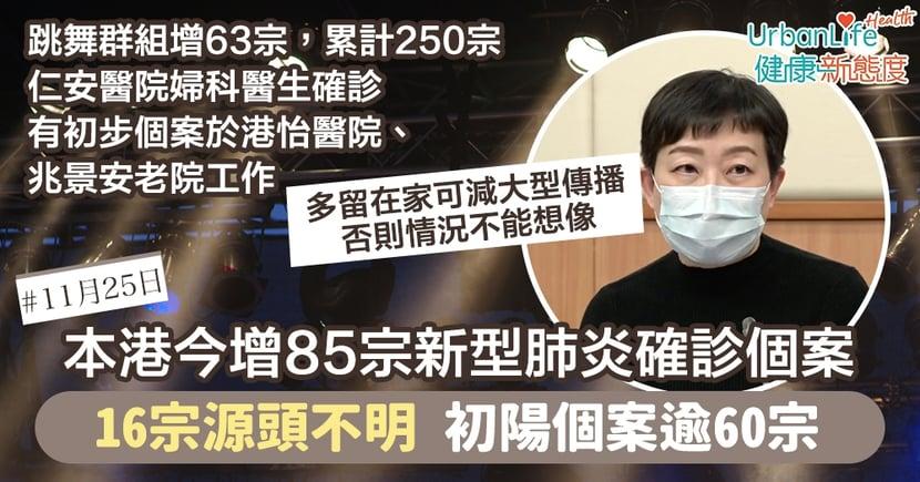【新型肺炎|11.25香港確診個案】今增85宗確診創近4個月新高 跳舞群組增63宗累計250宗