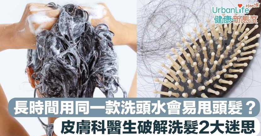 【洗頭掉髮】長時間用同一款洗頭水會易甩頭髮?皮膚科醫生破解洗髮2大迷思