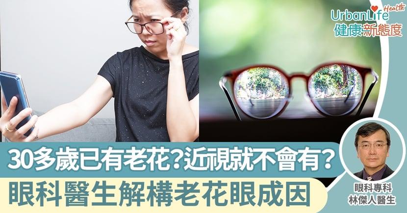【老花年齡】30多歲已有老花?近視就不會有?眼科醫生解構老花眼原理、成因及高危人群