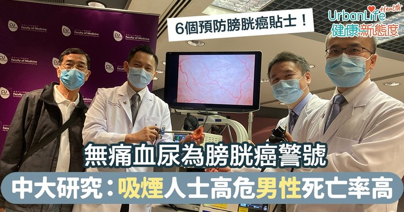 【膀胱癌症狀】無痛血尿為膀胱癌警號 中大研究:吸煙人士高危、男性死亡率高