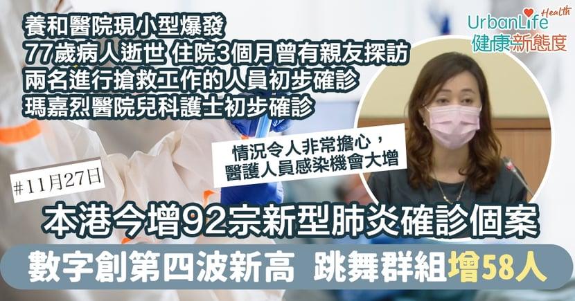 【新型肺炎|11.27香港確診個案】今增92宗確診17宗涉源頭不明 養和醫院現小型爆發