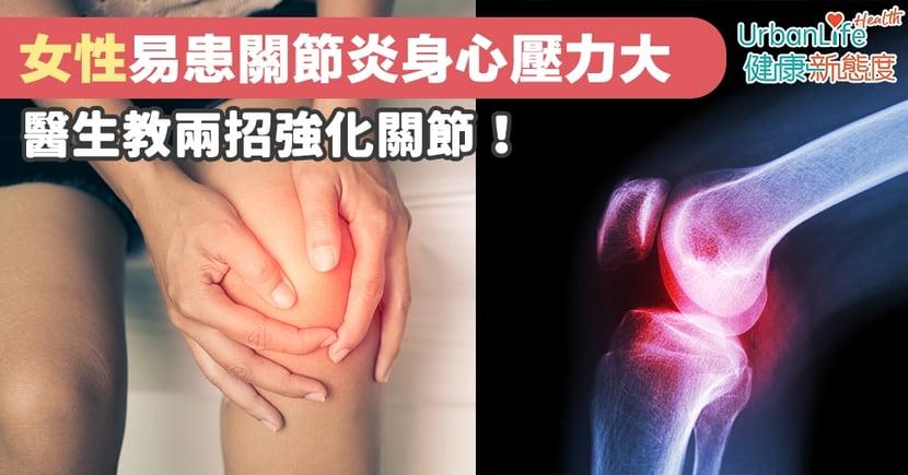 【退化性關節炎治療】女性易患關節炎身心壓力大 醫生教兩招強化關節