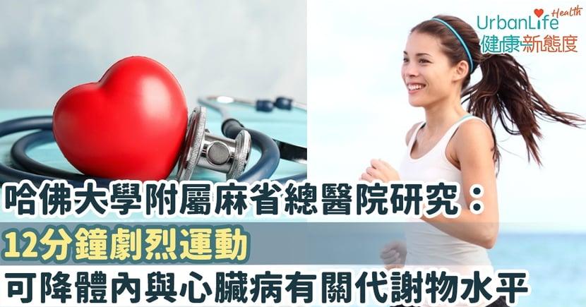 【心臟健康】哈佛大學附屬麻省總醫院研究: 12分鐘劇烈運動 可降體內與心臟病有關代謝物水平
