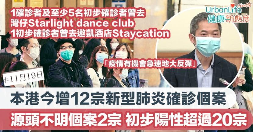 【新型肺炎|11.19香港確診個案】本港今增12宗確診本地源頭不明個案2宗 灣仔Starlight dance club疑爆疫