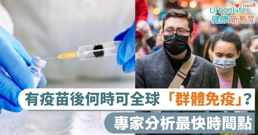 【新型肺炎】有疫苗後何時可全球「群體免疫」?專家分析最快時間點