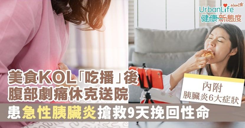 【胰臟炎症狀】美食KOL「吃播」後腹部劇痛休克 患急性胰臟炎搶救9天挽回性命