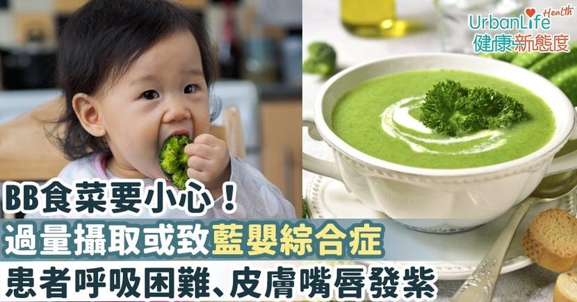 【BB食菜】BB食菜要小心!過量攝取或致藍嬰綜合症 患者呼吸困難、皮膚嘴唇發紫
