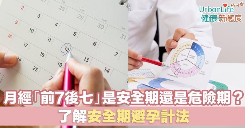 【安全期計算】月經「前7後7」是安全期還是危險期?了解安全期避孕計法