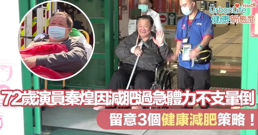 【正確的減肥方法】72歲資深演員秦煌因減肥過急體力不支暈倒 3個健康減肥策略