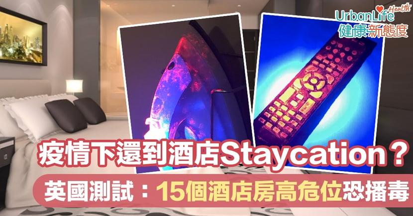 【Staycation】疫情下還到酒店Staycation?英國測試:15個酒店房高危位恐播毒