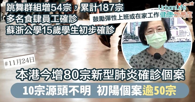 【新型肺炎|11.24香港確診個案】增80宗確診、逾50宗初步陽性 跳舞群組增54宗累計187宗