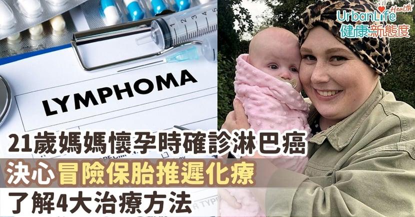【淋巴癌治療】21歲媽媽懷孕時確診淋巴癌 決心冒險保胎推遲化療 了解4大治療方法