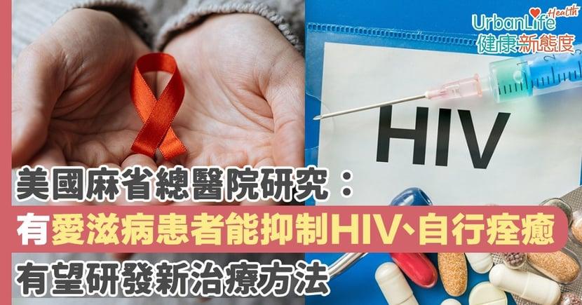 【愛滋病治療】美國麻省總醫院研究:愛滋病患者能抑制HIV、自行痊癒 有望研發新治療方法