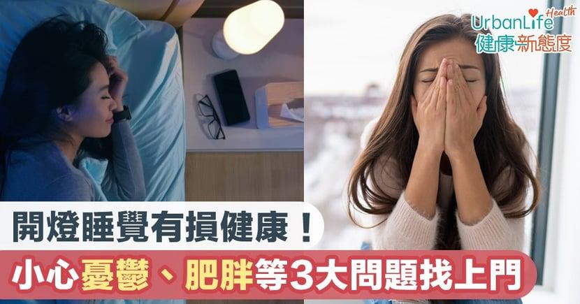 【肥胖原因】開燈睡覺有損健康!小心憂鬱、肥胖等3大問題找上門