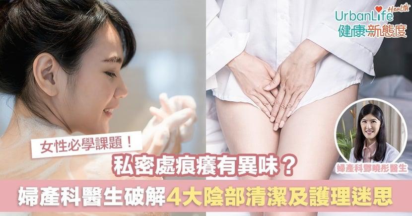 女性必學課題!私密處痕癢有異味?婦產科醫生破解4大陰部清潔及護理迷思