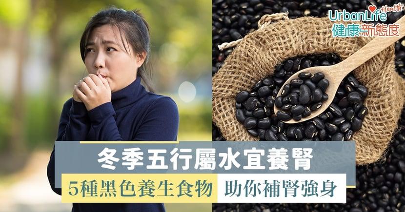 【補腎食物】冬季五行屬水宜養腎 5種黑色養生食物補腎強身
