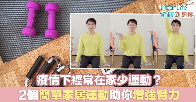 【家居運動】疫情下經常在家少運動?2個簡單家居運動助你增強臂力