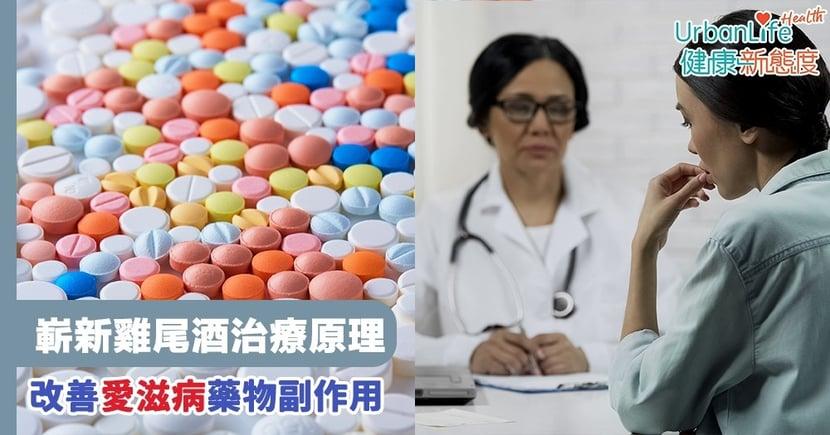【嶄新雞尾酒療法】改善愛滋病藥物副作用