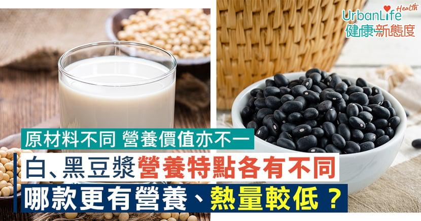 【豆漿好處】哪款更有營養、熱量較低?白、黑豆漿營養特點各有不同