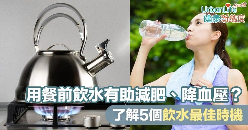 【飲水減肥法】用餐前飲水有助減肥、降血壓?了解5個飲水最佳時機