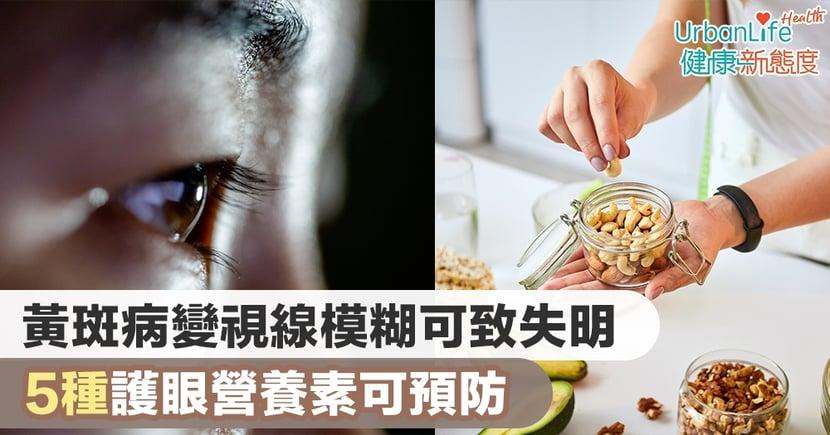 【眼睛健康】黃斑病變視線模糊可致失明 5種護眼營養素可預防