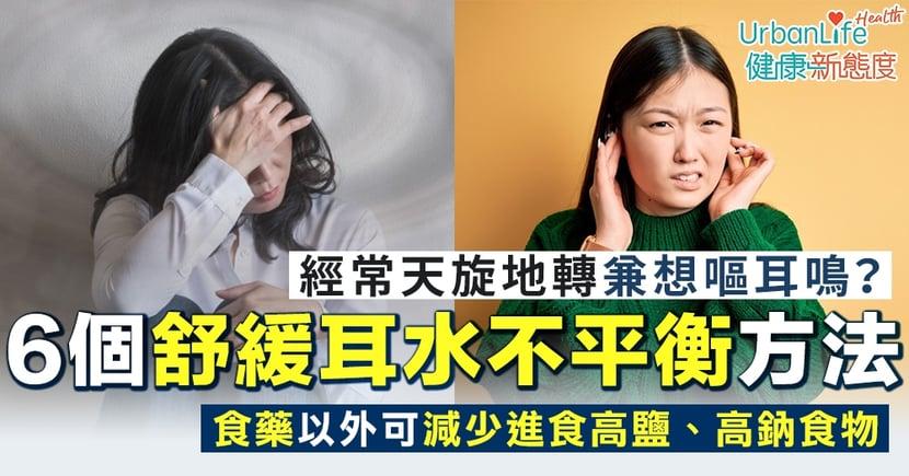 【耳水不平衡解決】經常天旋地轉兼想嘔?3大症狀+6個紓緩好方法