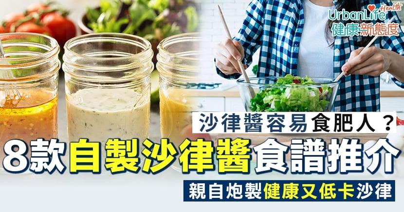 【沙律醬成分食譜】沙律醬食肥人?8款自製健康又低卡沙律醬汁!