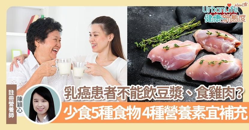 【癌症飲食】乳癌患者不能飲豆漿、食雞肉?5種食物應少食+4種營養素宜多補充