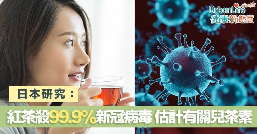【新型肺炎】日本研究:紅茶消減新冠病毒量99.99% 估計與兒茶素有關