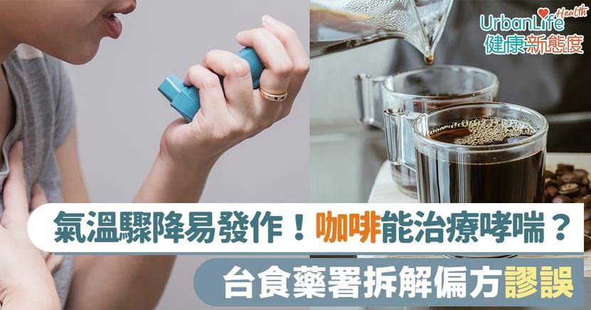 【過敏】氣溫驟降易發作!咖啡是治療哮喘妙藥?台食藥署拆解偏方謬誤
