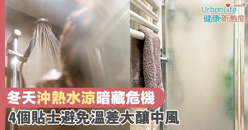 【寒流襲港】冬天沖熱水涼暗藏危機 4個貼士避免溫差大釀中風