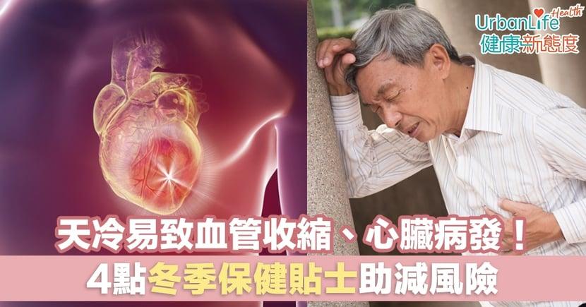 【心臟病冬天護理】天冷易致血管收縮、心臟病發!4點冬季保健貼士助減風險