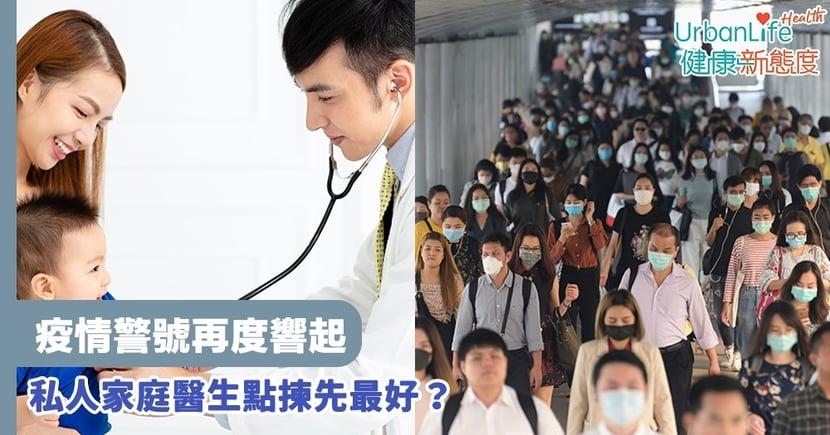 【健康靠專業】疫情警號再度響起 私人家庭醫生點揀先最好?