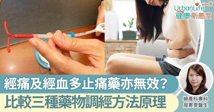 【女性健康】經痛及經血過多食止痛藥亦無效?比較避孕藥、黃體素、藥性子宮環原理及合適人士