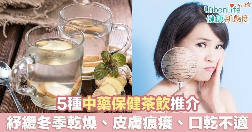 【冬天養生茶】5種中藥保健茶飲推介 紓緩冬季乾燥、皮膚痕癢、口乾不適